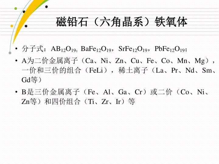 磁铅石(六角晶系)铁氧体