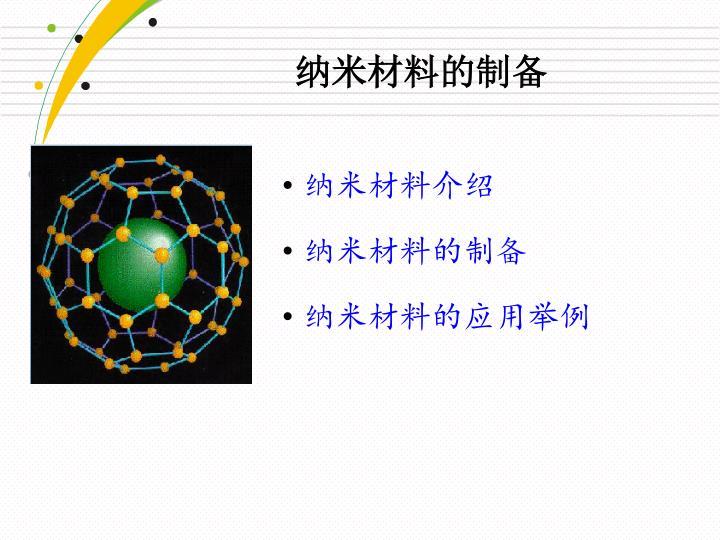 纳米材料的制备