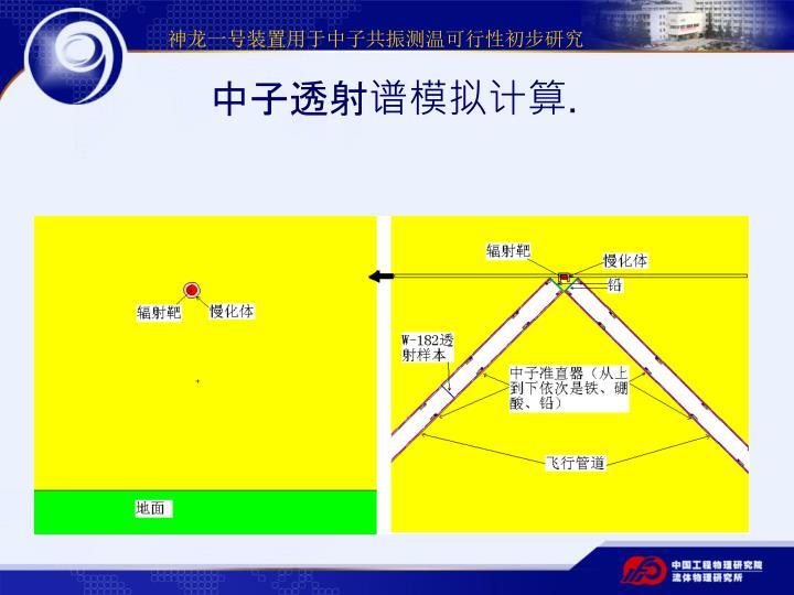 中子透射谱模拟计算