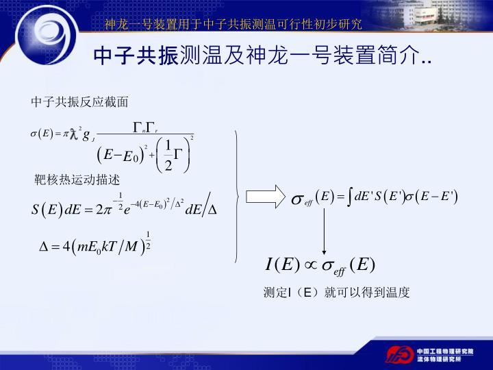 中子共振测温及神龙一号装置简介