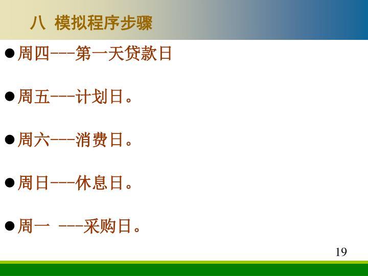 八 模拟程序步骤