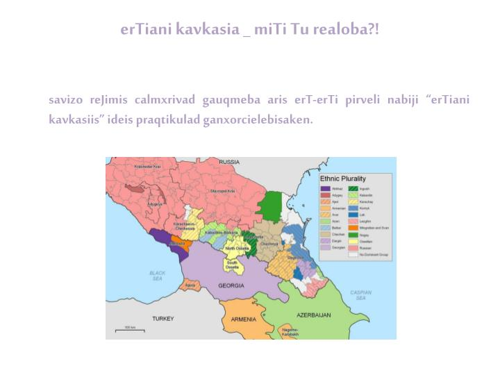erTiani