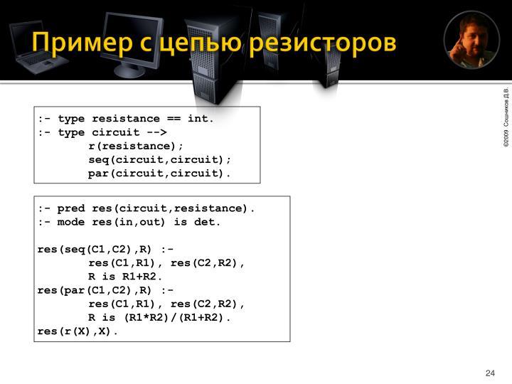 Пример с цепью резисторов