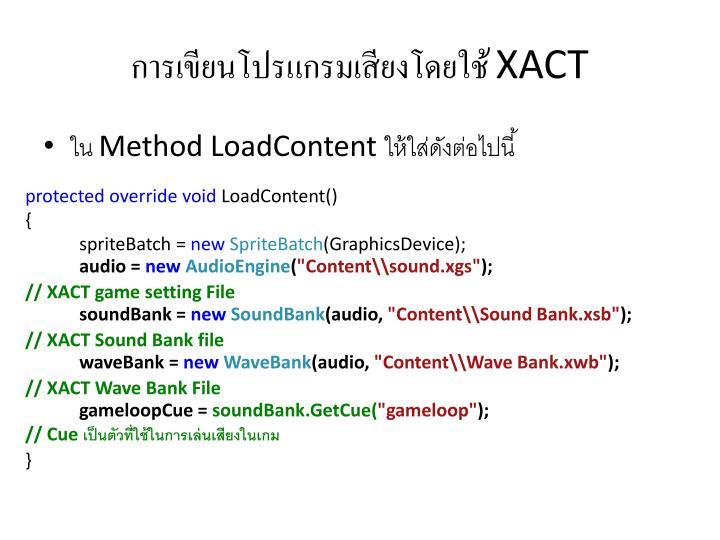 การเขียนโปรแกรมเสียงโดยใช้