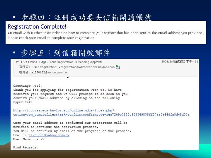 步驟四:註冊成功要去信箱開通帳號