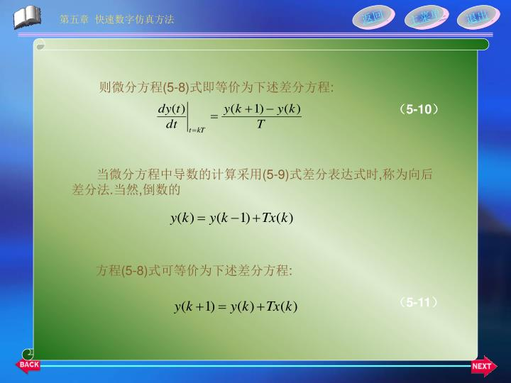 则微分方程