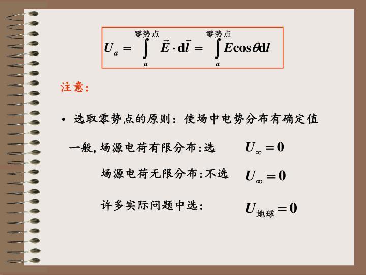 选取零势点的原则:使场中电势分布有确定值