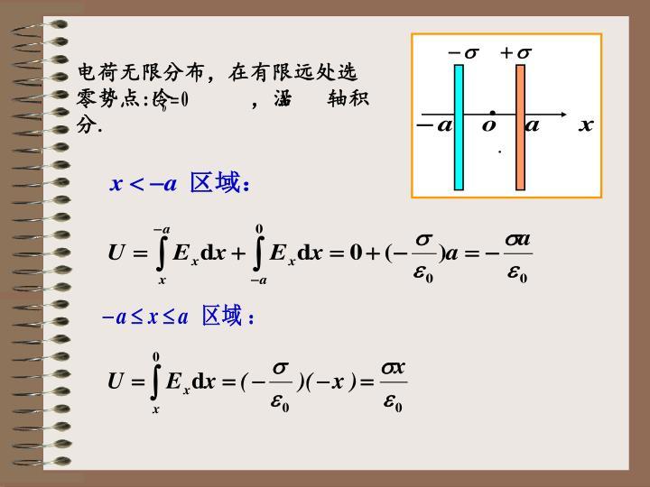 电荷无限分布,在有限远处选零势点