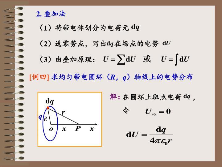 〈1〉将带电体划分为电荷元