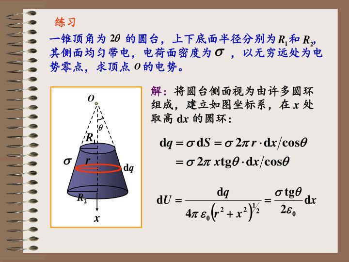 一锥顶角为   的圆台,上下底面半径分别为  和  ,其侧面均匀带电,电荷面密度为   ,以无穷远处为电势零点,求顶点  的电势。