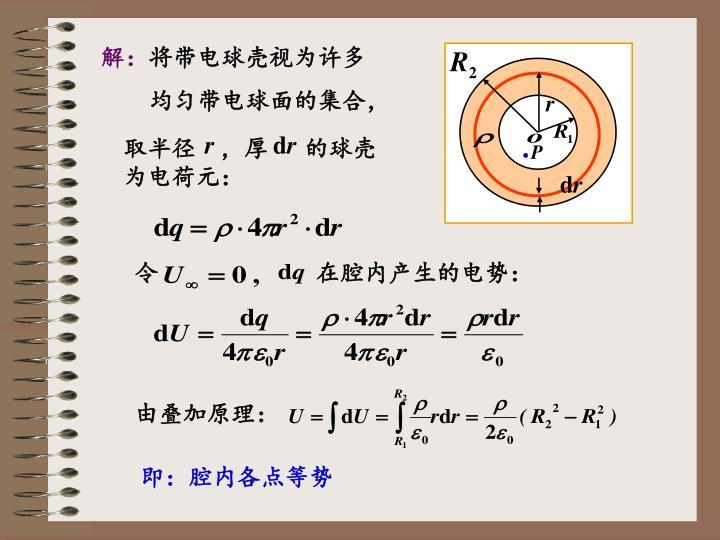 取半径  ,厚   的球壳为电荷元: