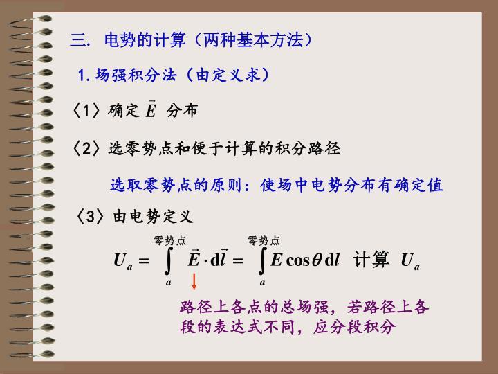 1.场强积分法(由定义求)