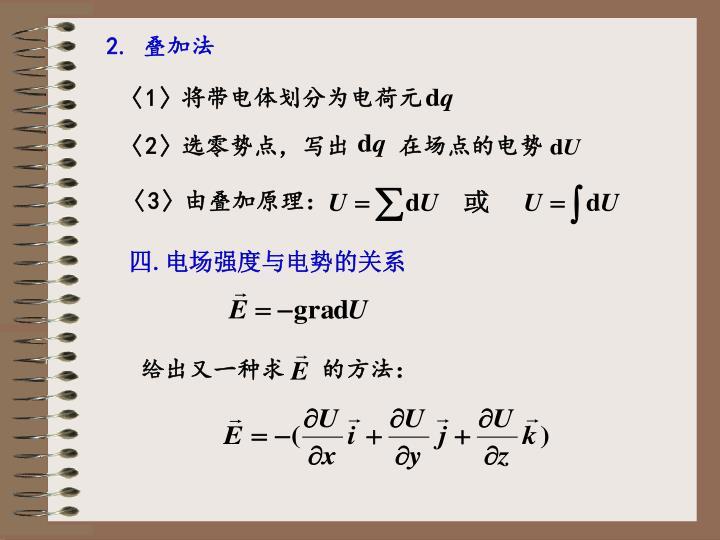 2. 叠加法