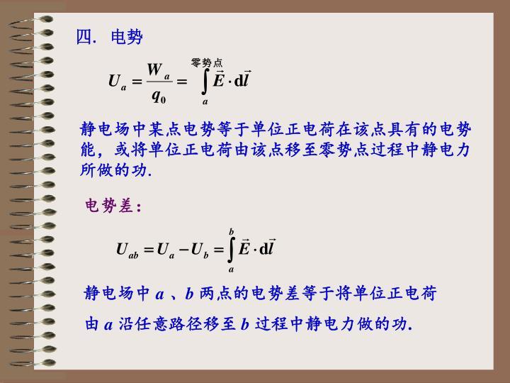 静电场中某点电势等于单位正电荷在该点具有的电势能,或将单位正电荷由该点移至零势点过程中静电力所做的功.