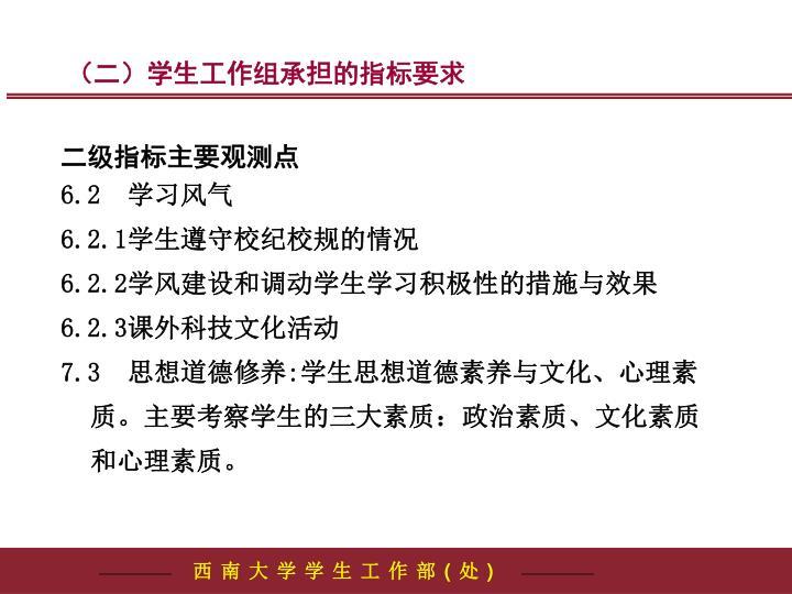 (二)学生工作组承担的指标要求