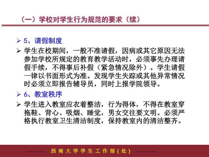 (一)学校对学生行为规范的要求(续)