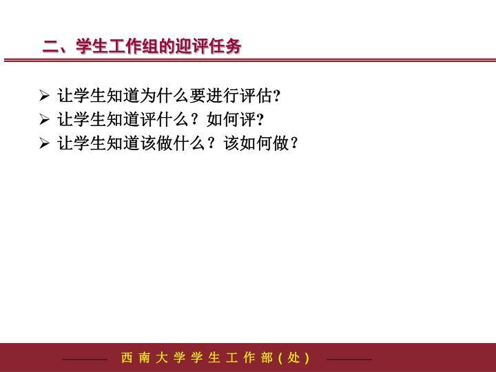 二、学生工作组的迎评任务