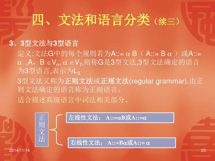 四、文法和语言分类