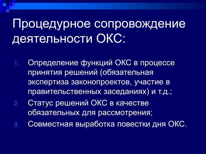 Процедурное сопровождение деятельности ОКС: