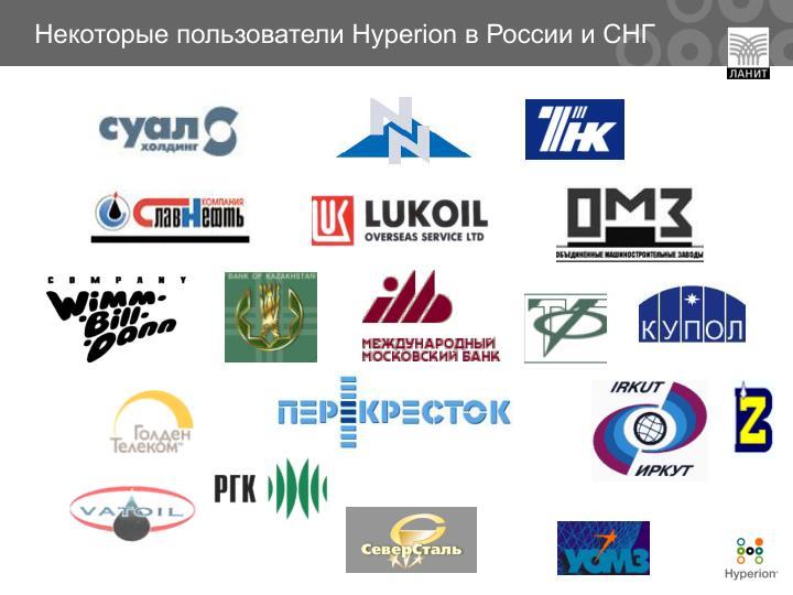Некоторые пользователи Hyperion в России и СНГ