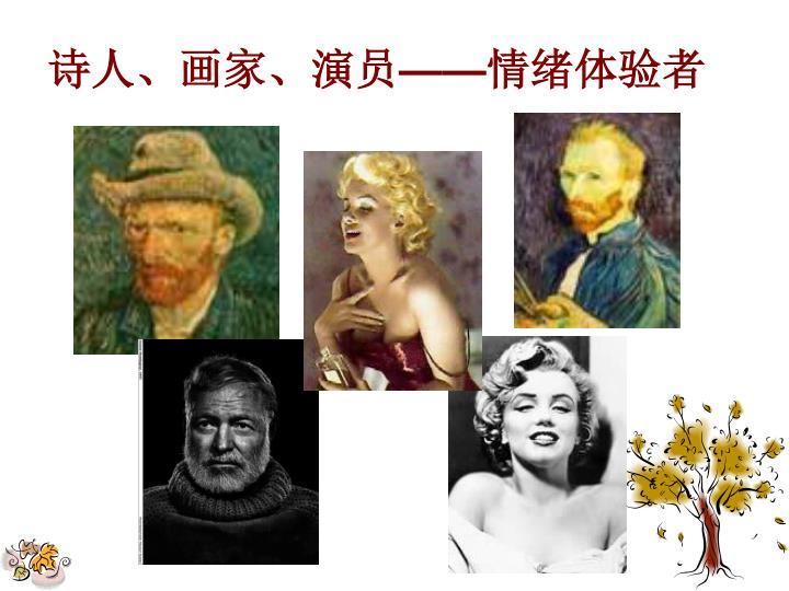 诗人、画家、演员