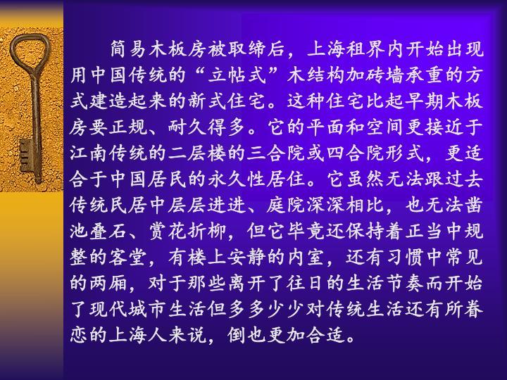 简易木板房被取缔后,上海租界内开始出现用中国传统的