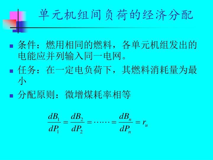 单元机组间负荷的经济分配
