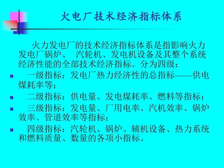 火电厂技术经济指标体系