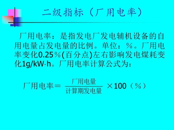 二级指标(厂用电率)