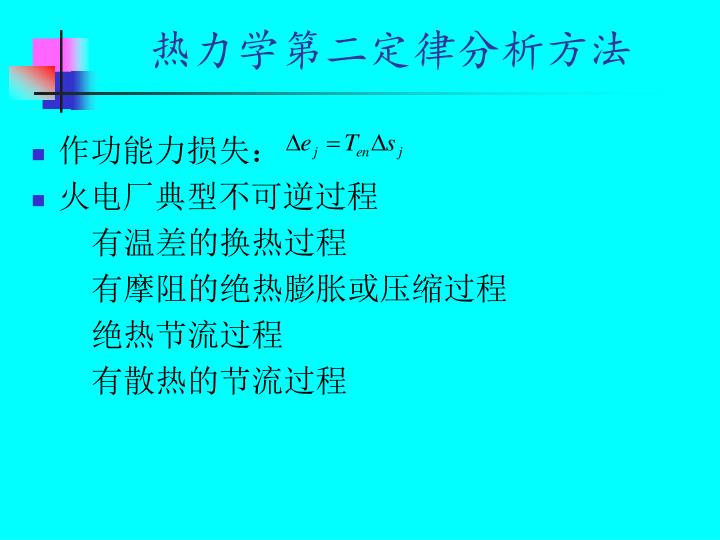 热力学第二定律分析方法