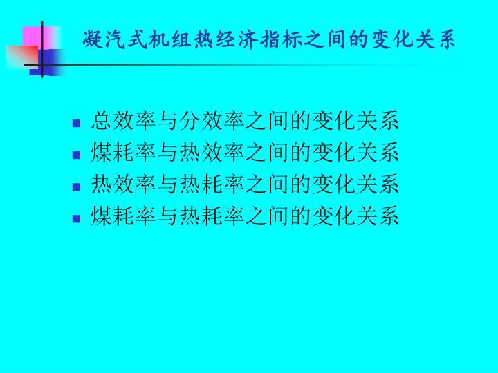 凝汽式机组热经济指标之间的变化关系