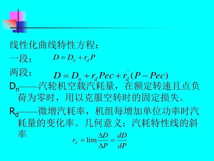线性化曲线特性方程: