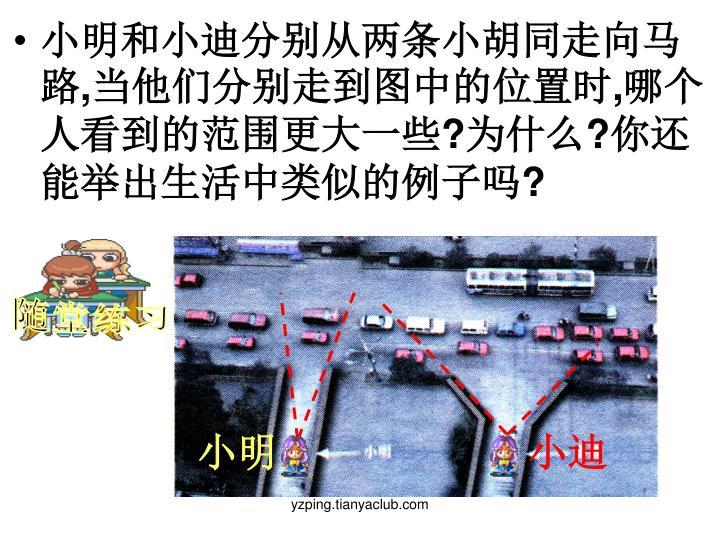 小明和小迪分别从两条小胡同走向马路