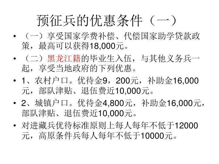 预征兵的优惠条件(一)