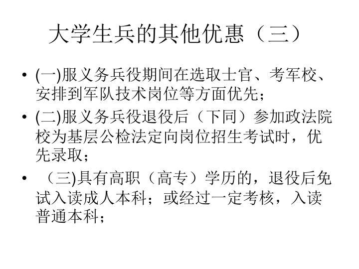 大学生兵的其他优惠(三)