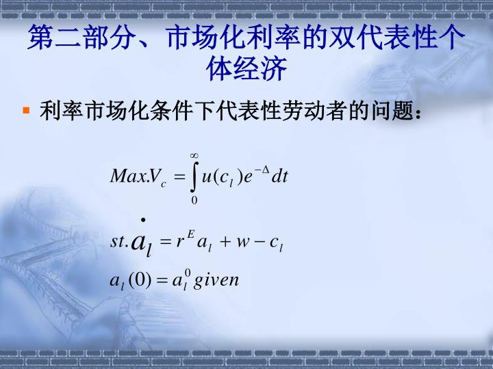 第二部分、市场化利率的双代表性个体经济