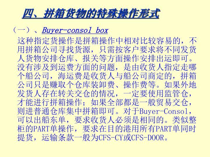 四、拼箱货物的特殊操作形式