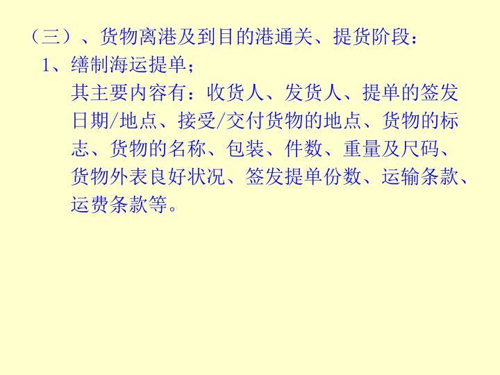 (三)、货物离港及到目的港通关、提货阶段: