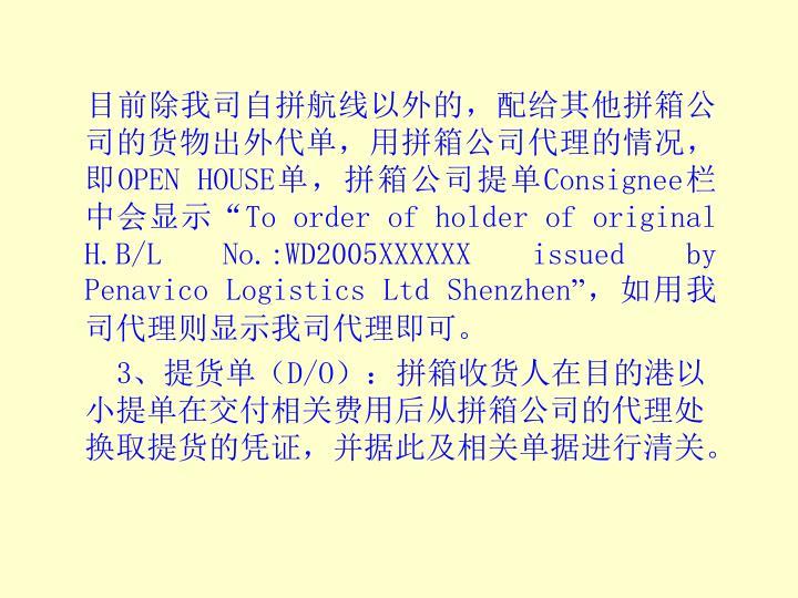 目前除我司自拼航线以外的,配给其他拼箱公司的货物出外代单,用拼箱公司代理的情况,即