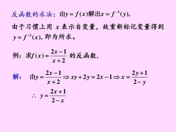 反函数的求法: