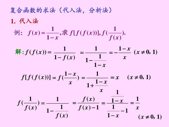 复合函数的求法(代入法,分析法)