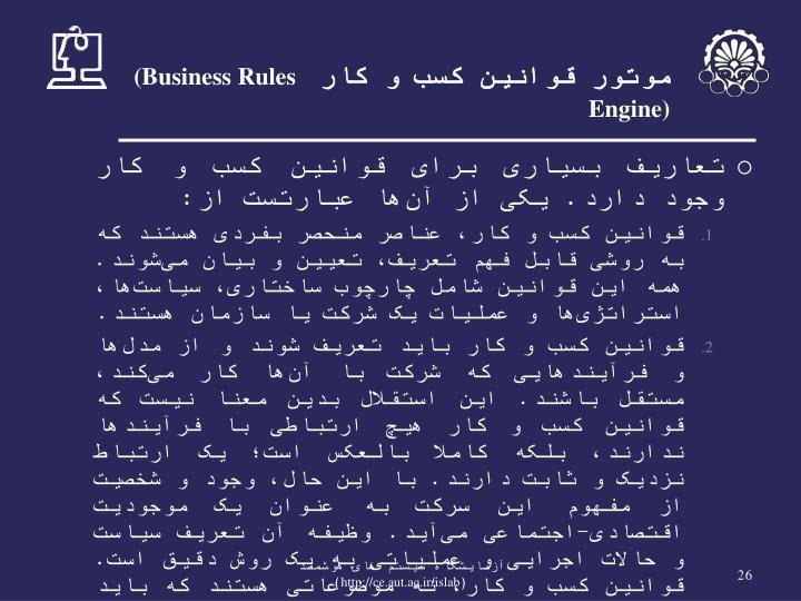 تعاریف بسیاری برای قوانین کسب و کار وجود دارد.
