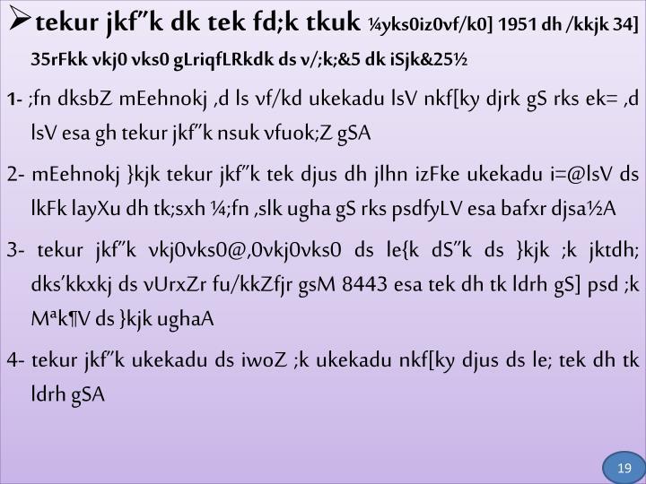 """tekur jkf""""k dk tek fd;k tkuk"""