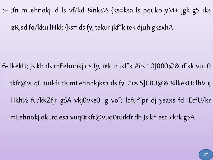 "5- ;fn mEehnokj ,d ls vf/kd ¼nks½ {ks=ksa ls pquko yM+ jgk gS rks izR;sd fo/kku lHkk {ks= ds fy, tekur jkf""k tek djuh gksxhA"