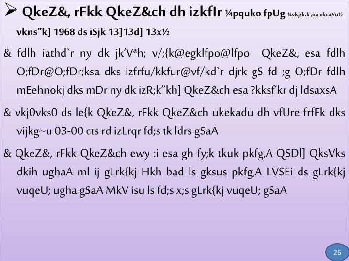 QkeZ&, rFkk QkeZ&ch dh izkfIr