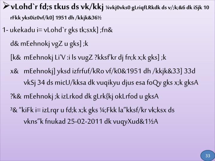 vLohd`r fd;s tkus ds vk/kkj