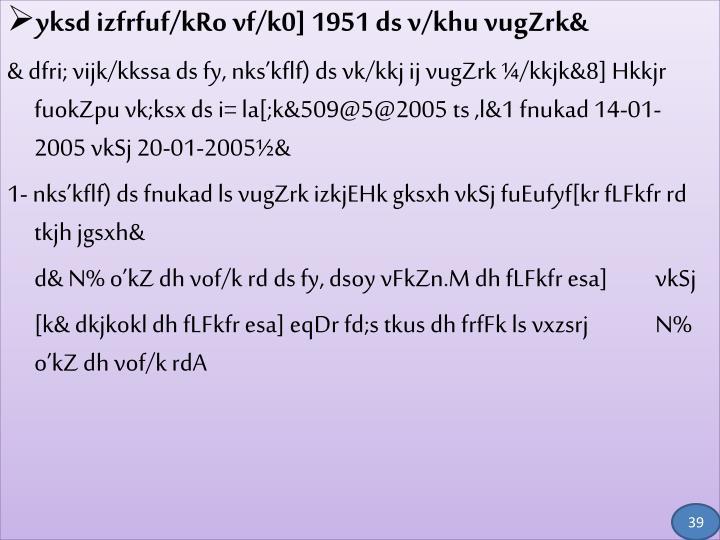 yksd izfrfuf/kRo vf/k0] 1951 ds v/khu vugZrk&