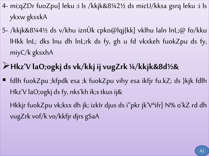 4- mi;qZDr fuoZpu] leku :i ls /kkjk&8¼2½ ds micU/kksa gsrq leku :i ls ykxw gksxkA