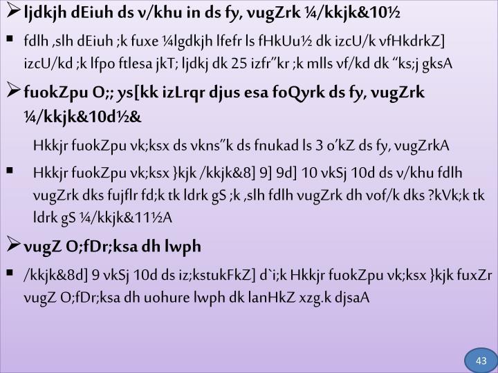 ljdkjh dEiuh ds v/khu in ds fy, vugZrk ¼/kkjk&10½