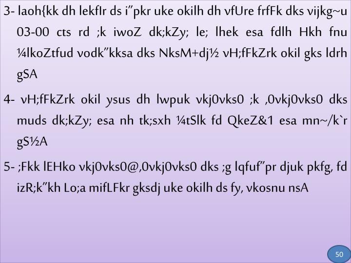 "3- laoh{kk dh lekfIr ds i""pkr uke okilh dh vfUre frfFk dks vijkg~u 03-00 cts rd ;k iwoZ dk;kZy; le; lhek esa fdlh Hkh fnu ¼lkoZtfud vodk""kksa dks NksM+dj½ vH;fFkZrk okil gks ldrh gSA"